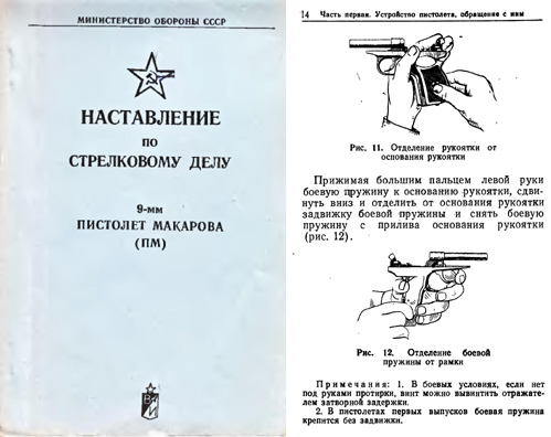Russian Makarov Pistol 1982 9mm (PM) User Manual