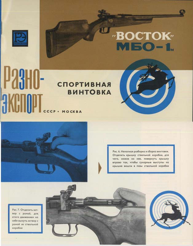 Boctok Vostok MBO-1Russian Hunting Rifle c1965 Catalog & Specs (USSR)