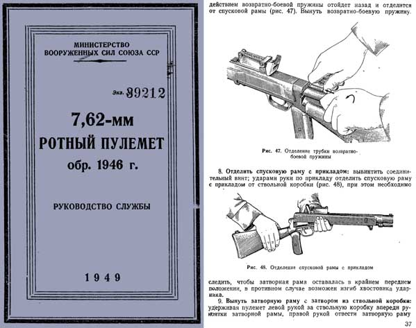 Degtyarov 1949 RP46 Manual (in Russian)