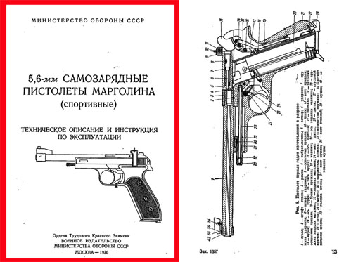 Russian Margolina 1976 .22 (5.6mm) Sports Pistol Manual