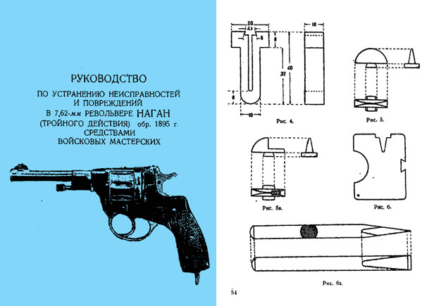 Russian Nagant 1932 Revolver-m1895 Repair Manual