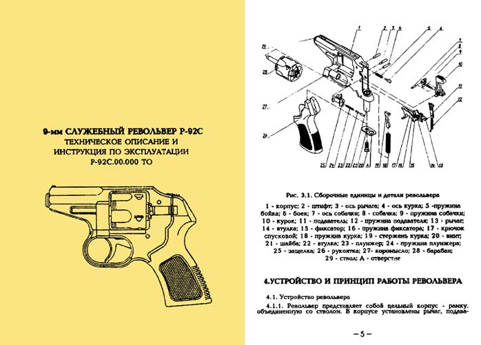 Russian P-92c c1980 Revolver 9mm x 18 User Manual