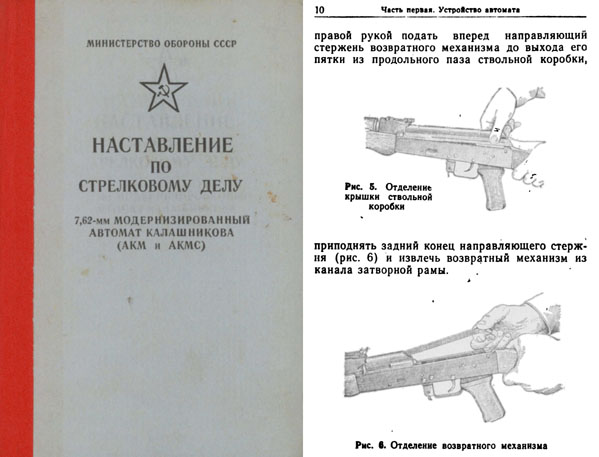 Russian 1983 USSR AK-47 Manual (in Cyrillic) Manual