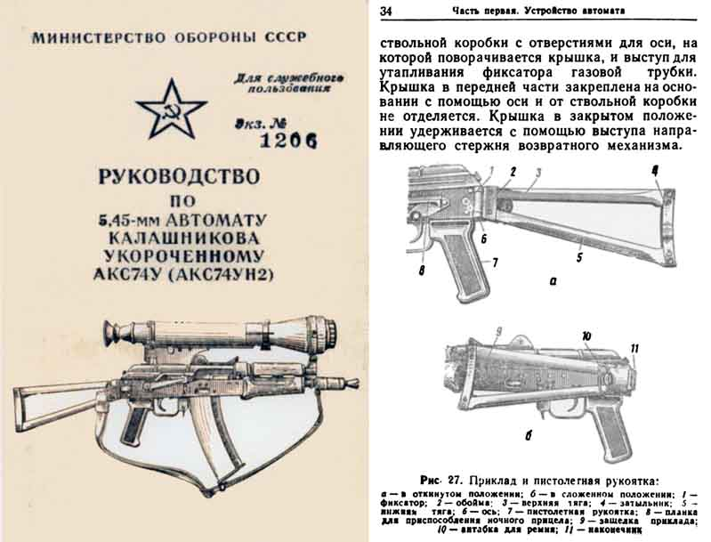 Russian Manual c1976 AKS-74U (AKS74UN2) Manual