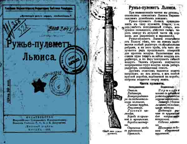Lewis Machine Gun 1918 Russian Manual