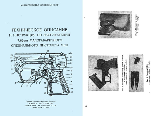 Russian SMEs 1976 7.62mm x 39 Compact, Flameless, Silenced Pistol Manual