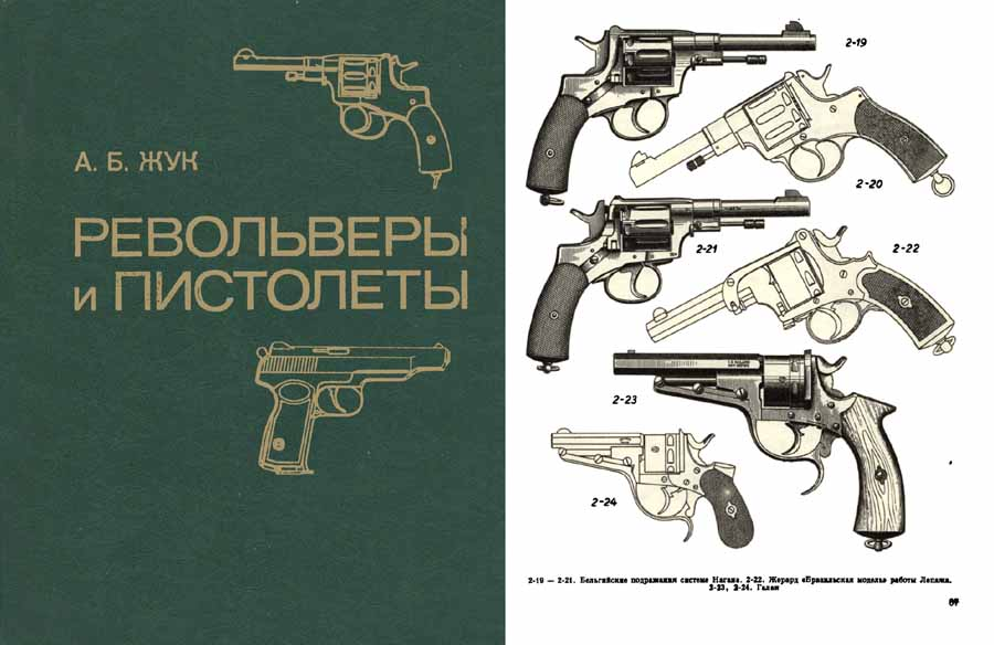 Revolvers and Pistols 1983 Moscow (in Russian)