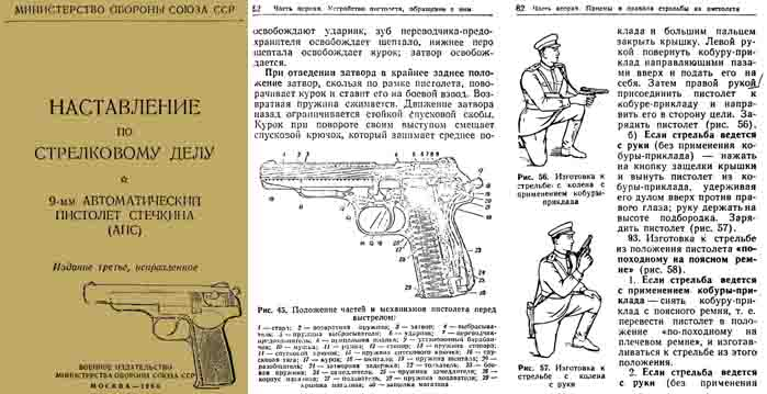 Russian Stetchkin 1960 9mm APS Automatic Pistol Manual (in Russian)